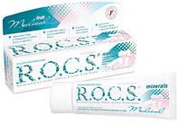 R.O.C.S. Medical Minerals Fruit гель ремінералізуючий з фруктовим смаком, 45g