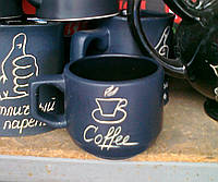 """Чашка """"Coffee"""" 180 мл"""