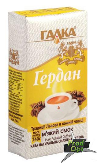 Кава мелена Гердан 240 г