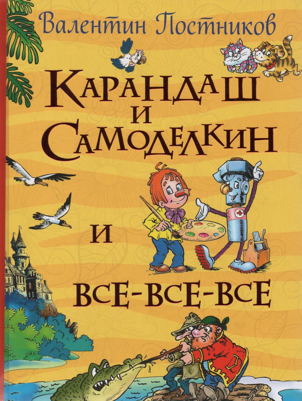 Карандаш и Самоделкин и все-все-все. Валентин Постников