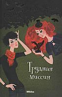 Сёстры-вампирши. Трудная миссия 3 том. Франциска Гейм