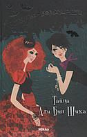 Сёстры-вампирши. Тайна Али Бин Шика 4 том. Франциска Гейм