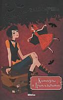 Сёстры-вампирши. Каникулы в Трансильвании 5 том. Франциска Гейм
