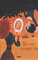 Сёстры-вампирши. Мастер дракунг-фу 7 том. Франциска Гейм