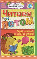 Читаем летом переходим в 4 класс. Хрестоматия. Ю. Борисова