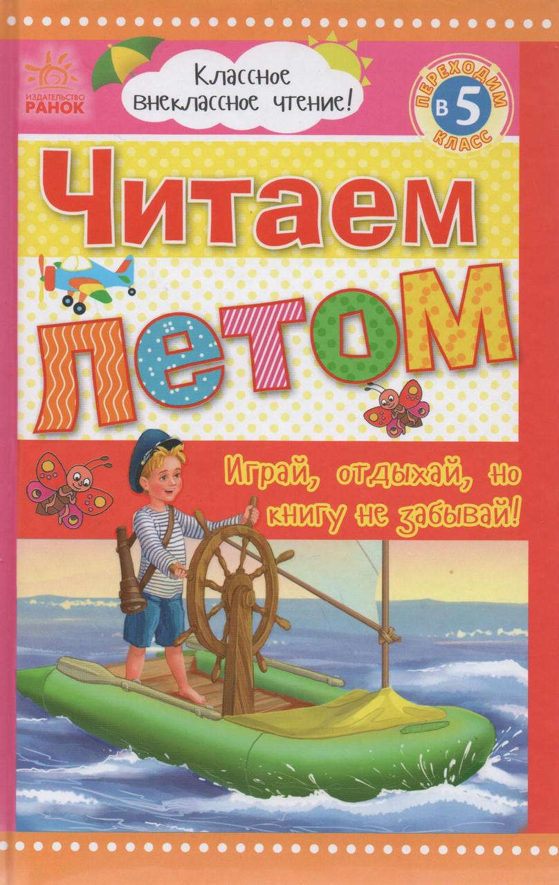 Читаем летом переходим в 5 класс. Хрестоматия. Ю. Борисова