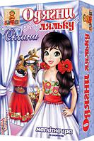 """Настольная игра """"Одень куклу Оксана"""" SKU0000361"""