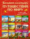 Большой календарь путешествий по миру. Когда и куда ехать отдыхать Ирина Блохина