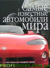 Самые известные автомобили мира. С 1945 года до наших дней Майкл Боулер