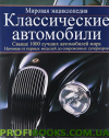 Классические автомобили. Мировая энциклопедия Дэвид Лилливайт