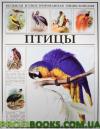 Птицы  Большая иллюстрированная энциклопедия