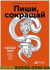 Пиши, сокращай Как создавать сильный текст Максим Ильяхов