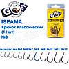 Крючок Goss Iseama Классический (12шт) 10071 BN № 8