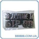 Эмблема силиконовая В душе я БТР-80