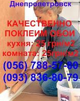 Поклейка флизелиновых обоев, Днепропетровск