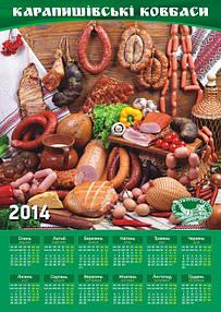 Макет календаря-постера, формат А-3