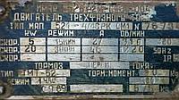 МАП521-4/16 РК ОМ1  Электродвигатель судовой