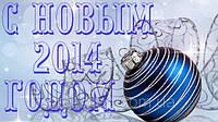 Поздравляем с наступающим 2014 годом