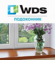 Подоконники пластиковые WDS