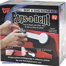 Pops a Dent Допоможе видалити вм'ятини на Вашому Авто