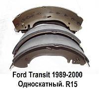 Тормозные колодки (задние) на Ford Transit (89-00). Односкатный R15. Форд Транзит. Барабанные тормоза.