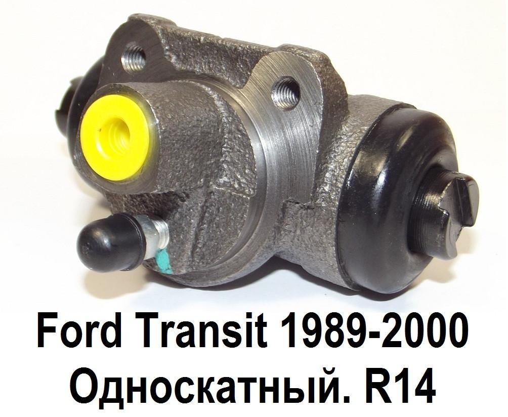 Тормозной цилиндр задний на форд транзит