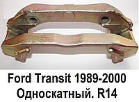 Скоба передненго суппорта Ford Transit 2.5 D/TD (89-00). Односкатный. R14. Форд Транзит.