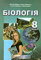 Біологія, 8 клас. Міщук Н., Жирська Г. та ін.