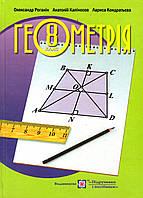 Геометрія., 8 клас. Роганін О., Капіносов А., Кондратьєва Л.