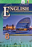 Англійська мова, 8 клас. Несвіт А.