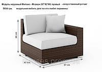 Модуль наружный Милано (87*82*66) левый - мебель для дома, мебель для ресторана, мебель для гостинной
