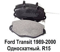 Передние тормозные колодки для Ford Transit (89-00) R15. Односкатный Форд Транзит.