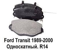 Передние тормозные колодки для Ford Transit (89-00) R14. Односкатный Форд Транзит.
