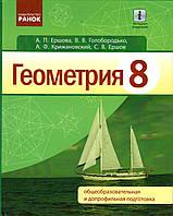Геометрия,  8 класс. Ершова А.П., Голобородько В.В. и др.