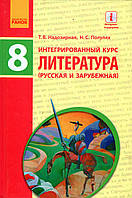 Литература (русская и зарубежная), 8 класс. Надозирная Т.В., Полулях Н.С.