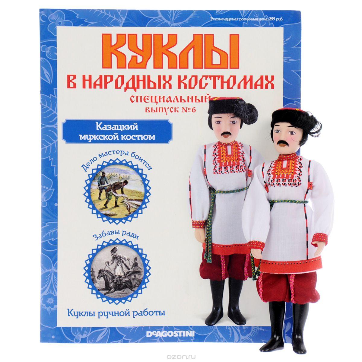 Куклы в народных костюмах №6 специальный выпуск