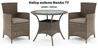 Набор мебели ФиЛам ТУ- песок - мебель из искусственного ротанга - мебель для коридора