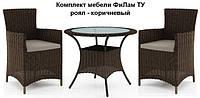 Набор мебели ФиЛам ТУ Роял - коричневый - мебель из искусственного ротанга - мебель для коридора