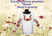Пошитые женские блузы