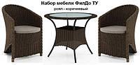 Набор мебели ФиЛдо ТУ - коричневый - мебель из искусственного ротанга - мебель на балкон