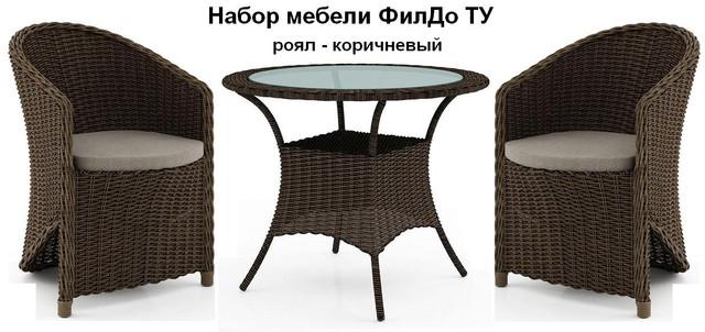 Набор мебели ФиЛдо ТУ - коричневый - мебель из искусственного ротанга - мебель на балкон - КомФорТиуМ в Киеве