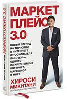 Маркетплейс 3.0. Новый взгляд на торговлю в интернете