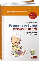 Развитие ребенка с помощью игр. От рождения до 5 лет Аманда Гуммер