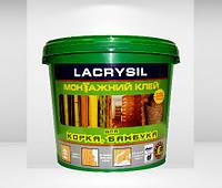 """Клей для пробковых, бамбуковых покрытий ТМ """"LACRYSIL"""" (прозрачный)- 1,0 кг."""
