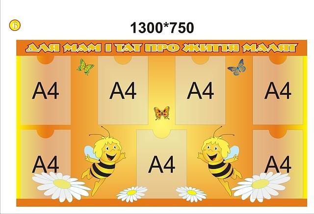 Родительский уголок Пчёлка
