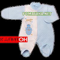 Человечек для новорожденного р. 62 демисезонный ткань КАПИТОН 100% хлопок ТМ Алекс 3037 Голубой3