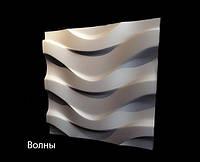 """Декоративная гипсовая 3Д панель  """"Волны"""""""