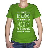 """Женская футболка """"Не бойся что не получится"""""""