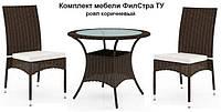 Набор мебели ФилСтра ТУ - коричневый - мебель из искусственного ротанга - мебель для коридора