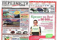 Реклама в газете «Передмістя Київ»